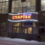 Бассейн Спартак
