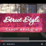Живая вывеска Street Style