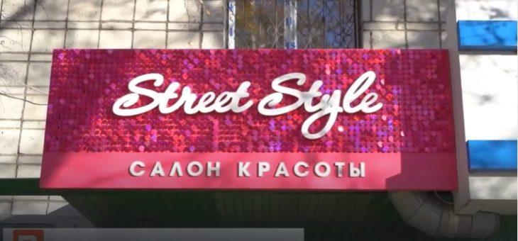 Живая Вывеска из Блестящих Пайеток для Салона Красоты «Street Style» Новосибирск