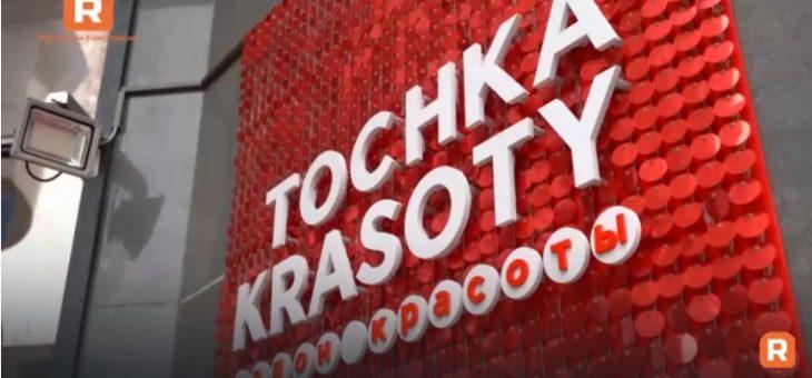 Живая Блестящая Вывеска с Пайетками Салон «TOCHKA KRASOTY» г.Новосибирск